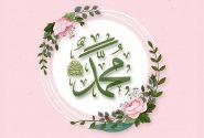 جهان به نام محمد (ص) است