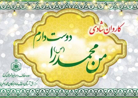 طنین «من محمد را دوست دارم» در البرز می پیچد