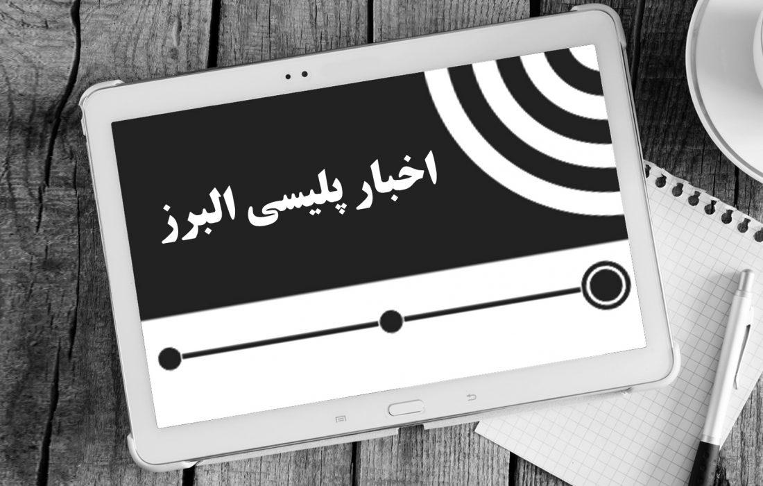 اخبار پلیسی چهارشنبه ۲۹ بهمن ماه