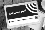 اخبار پلیسی پنجشنبه ۳۰ بهمن ماه