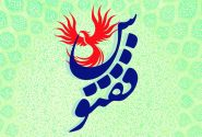 ششمین جشنواره ققنوس البرز با برگزیده شدن ۲۳ نفر به ایستگاه پایانی رسید