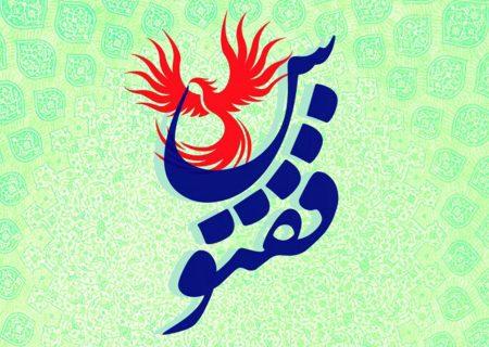 ششمین جشنواره دانشجویی ققنوس در البرز برگزار می شود