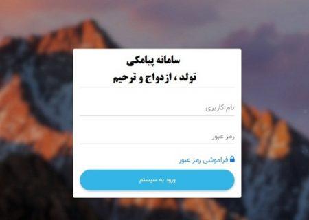 سامانه تکریم کارکنان دادگستری البرز راه اندازی شد