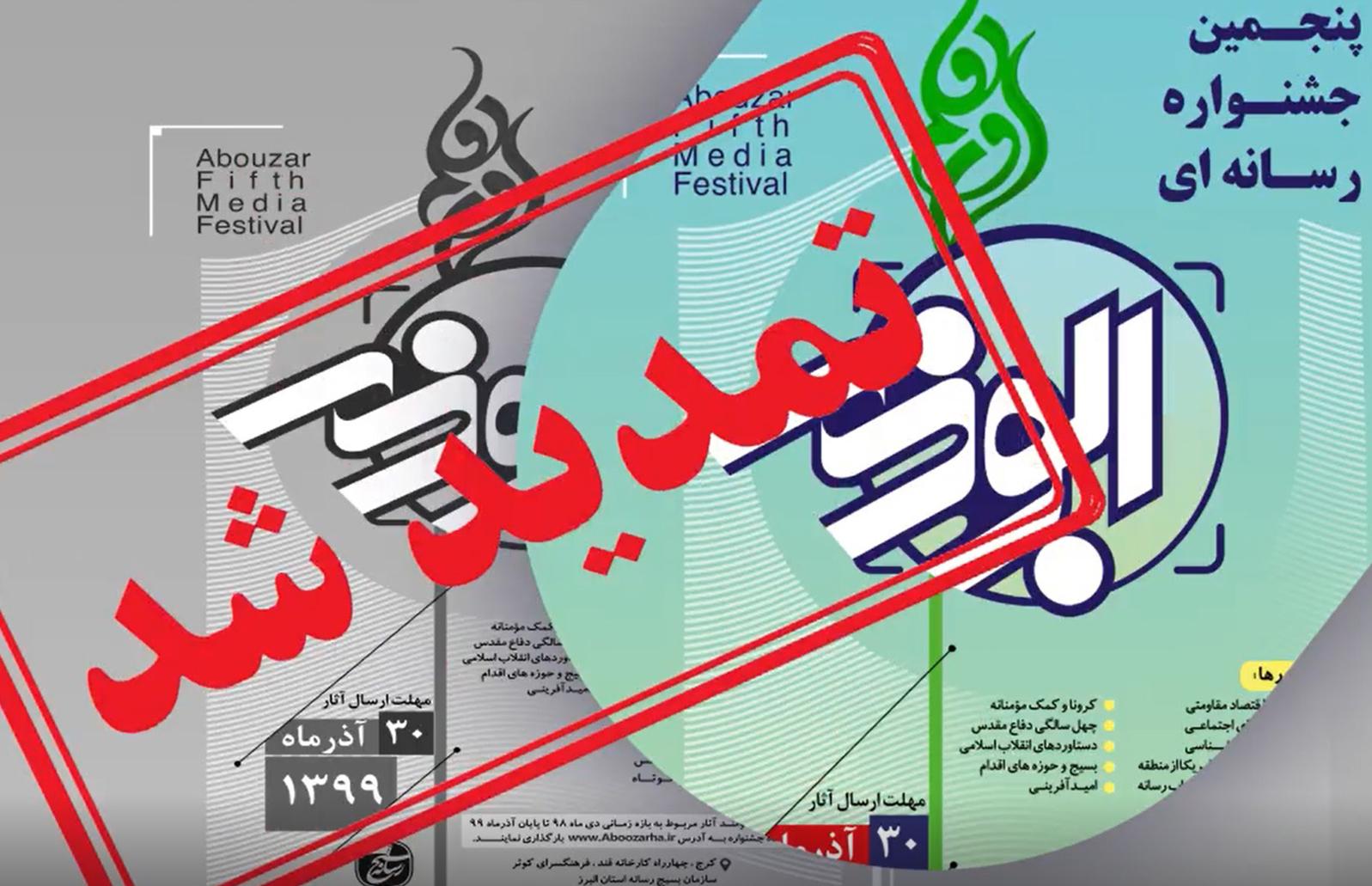 مهلت ارسال آثار به جشنواره ابوذر البرز تمدید شد