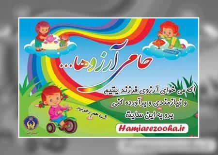 ۴۷۸ کودک مددجوی البرزی به آرزوی خود رسیدند