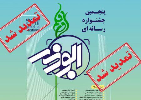 مهلت ارسال آثار جشنواره رسانه ای ابوذر البرز تمدید شد