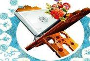 تیزر پخش چهل و سومین دوره مسابقات سراسری قرآن کریم در بخش برادران