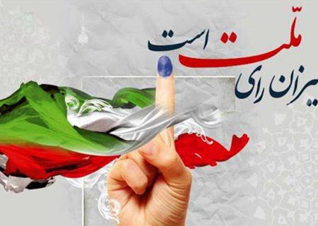 اطلس سیاسی انتخابات ۱۴۰۰ کرج تدوین و رونمایی می شود
