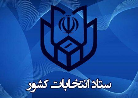 تشریح فرآیندهای اجرایی انتخابات ششمین دوره شوراهای اسلامی شهر و روستا