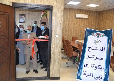 مرکز نیکوکاری نبی اکرم (ص) در کرج افتتاح شد