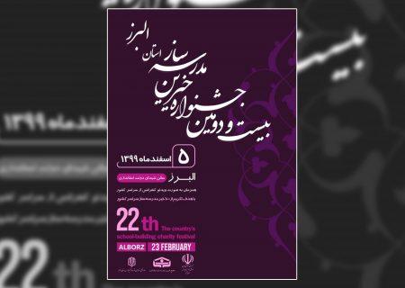 بیست و دومین جشنواره خیرین مدرسه ساز کشور برگزار می شود
