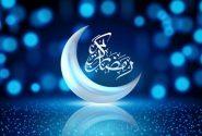 اطلاعیه فرماندهی انتظامی استان البرز به مناسبت ماه مبارک رمضان