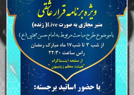 منبر مجازی ویژه برنامه قرار عاشقی در البرز برگزار می شود