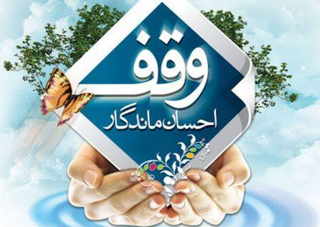 نخستین وقف سال جدید استان البرز ثبت شد
