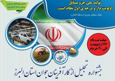 جشنواره تجلیل از کارآفرینان جوان در استان البرز برگزار می شود