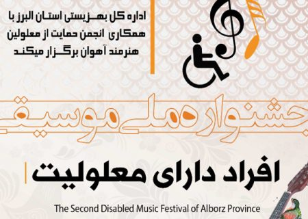 جشنواره ملی موسیقی افراد دارای معلولیت برگزار می شود