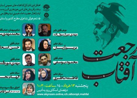 محفل شعرخوانی «رجعت آفتاب» در البرز برگزار میشود
