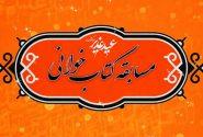 برگزاری مسابقه کتابخوانی «عطر ولایت» به مناسبت عید غدیر خم