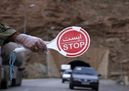 فرمانداری های البرز مجوز تردد و سفر بین استانی صادر نمیکنند