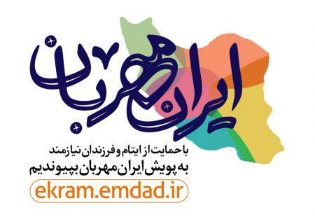 طرح هر کارمند، حامی یک فرزند معنوی در استانداری البرز اجرا شد