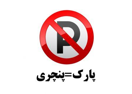 تهدید «پارک=پنچری» جرم است