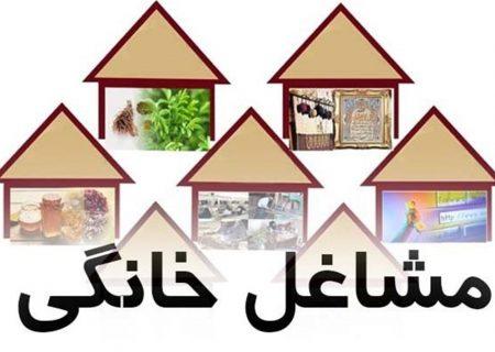 ۶ هزار میلیون ریال تسهیلات به مشاغل خانگی البرز اختصاص یافت