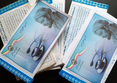 حذف دفترچه های تامین اجتماعی از اول اسفند ماه