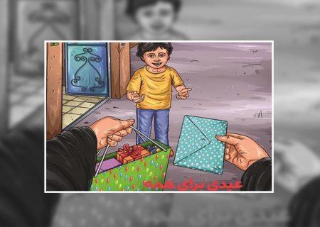 عیدی یک میلیارد تومانی حامیان به ایتام البرزی