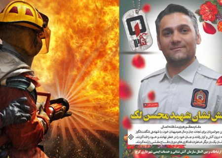 شهادت یک آتش نشان هنگام ماموریت