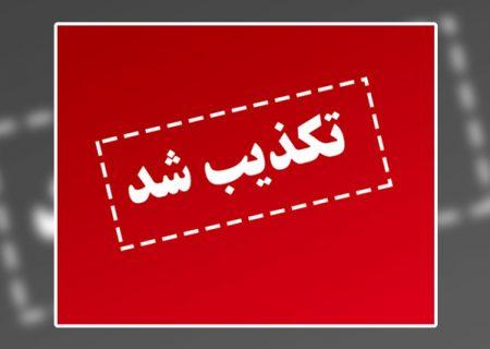 بیانیه اداره کل میراث فرهنگی البرز/ فعالیت واحدهای پذیرایی در البرز تکذیب شد
