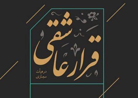 «قرار عاشقی» مهمان روزه داران البرزی می شود