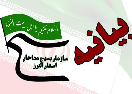 بیانیه سازمان بسیج مداحان استان البرز به مناسبت ۱۲ فروردین