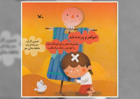 مسابقه شعرخوانی «خواهرم پرنده شد» در کانون پرورش فکری البرز برگزار می شود