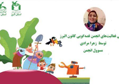 معرفی فعالیت های انجمن مجازی قصه گویی کانون پرورش فکری البرز