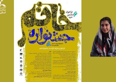 درخشش عضو کانون پرورش فکری البرز در جشنواره خاتم