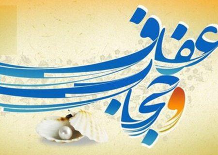 اعلام برنامه های اداره کل تبلیغات اسلامی البرز به مناسبت هفته عفاف و حجاب