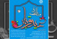 بهزیستی البرز آماده دریافت نذورات مردمی در عید سعید قربان