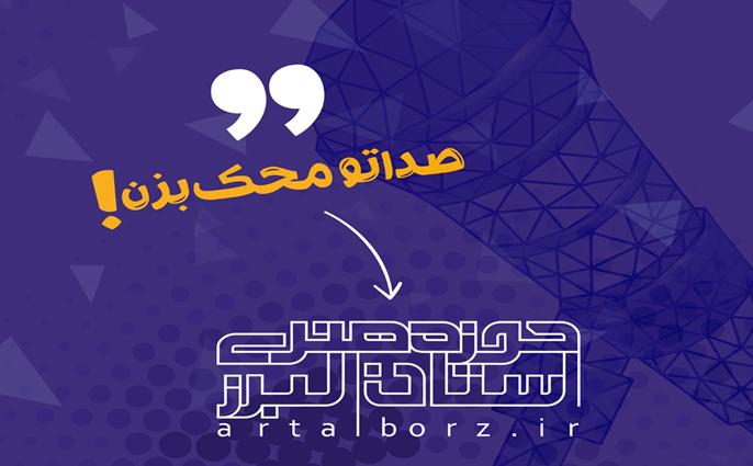 آغاز به کار باشگاه سرود حوزه هنری البرز/ «صداتو محک بزن»