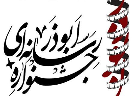 بخش تولیدات رسانه ای فضای مجازی به بخش های جشنواره ابوذر اضافه شد